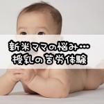 新米ママの悩み・・・授乳の苦労体験
