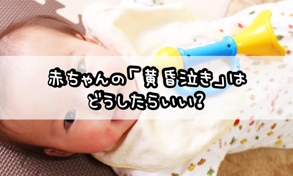 赤ちゃんの「黄昏泣き」はどうしたらいい?