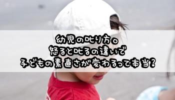 幼児の叱り方。怒ると叱るの違いで子どもの素直さが変わるって本当?