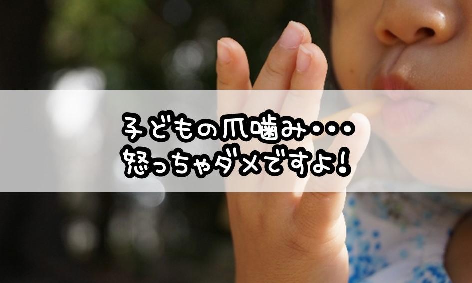 子供の爪噛み・・・怒っちゃダメですよ!1