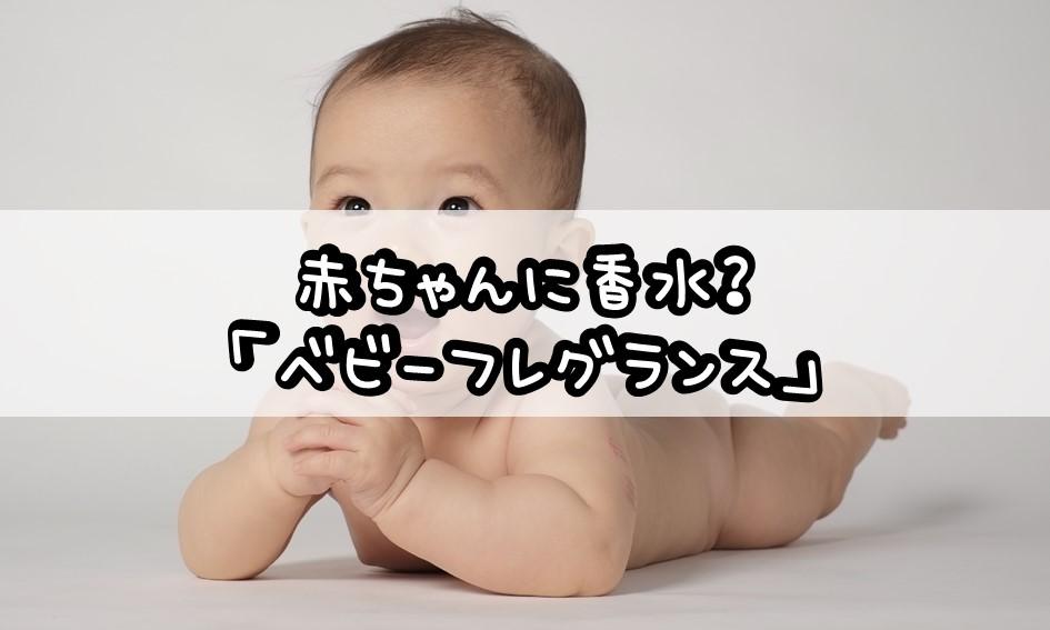 赤ちゃんに香水?「ベビーフレグランス」