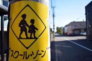 通学路の安全を、どう確保する?1