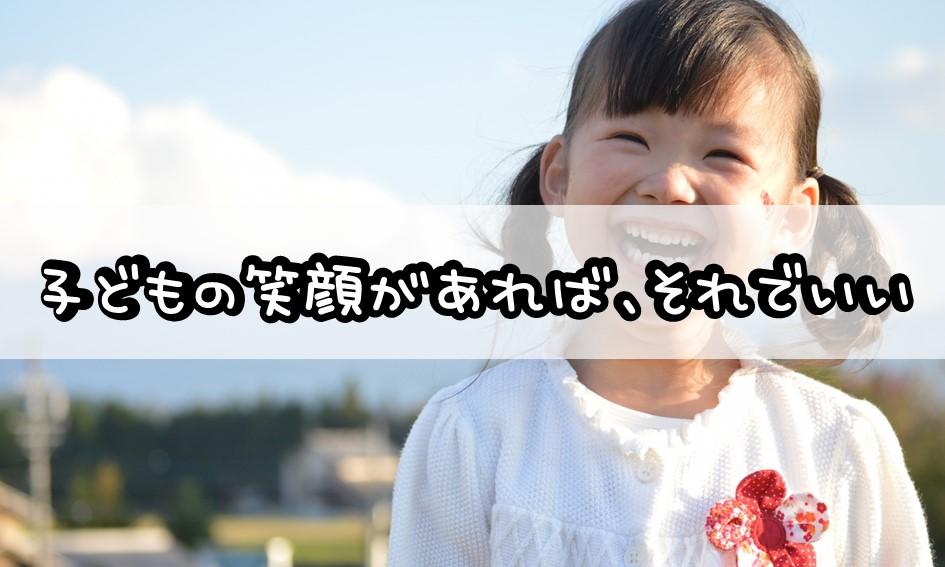 子どもの笑顔があれば、それでいい
