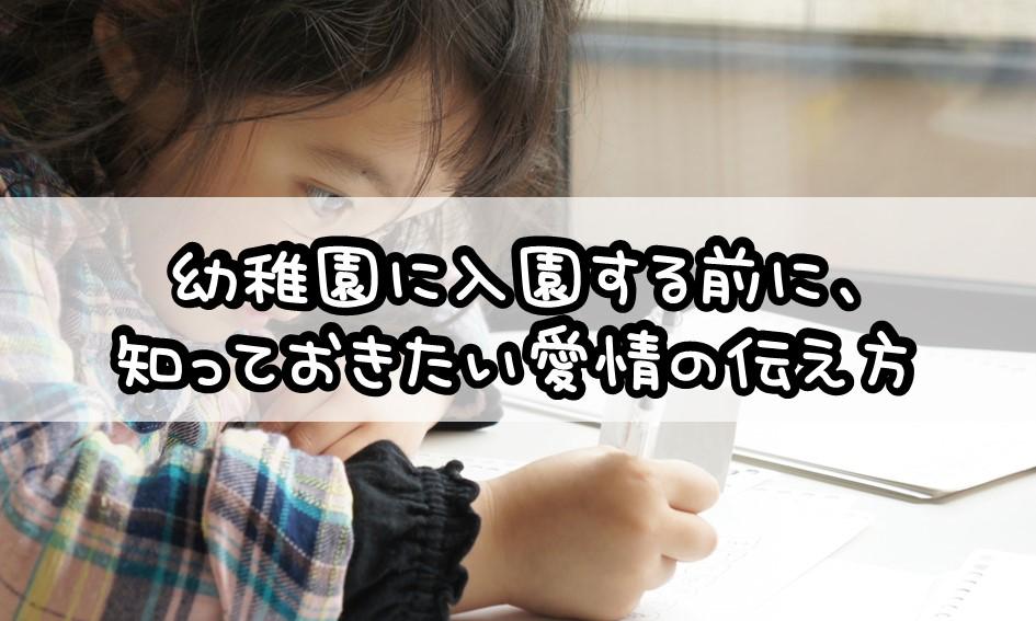 幼稚園に入園する前に、知っておきたい愛情表現