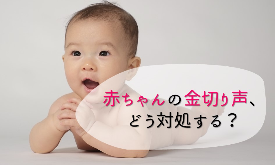 赤ちゃんの金切り声、どう対処する?