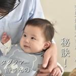 【子育てママにインタビュー vol.2 静さん】旦那さんが育児に協力したくなる秘訣!