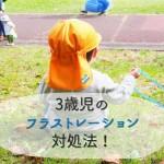 3歳児のフラストレーション対処法