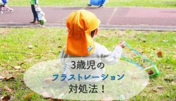 3歳児フラストレーション