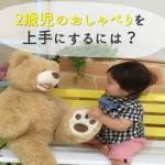 2歳児のおしゃべりを上手にするには?