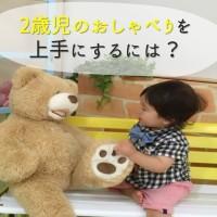 2歳児おしゃべり