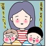 【子育てママにインタビュー vol.7 うえだしろこさん】おバカで面白い子ども達へ