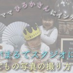 【子育てママにインタビュー vol.8 ひろかさん】お家がまるでスタジオに…!?子どもの写真の撮り方3選
