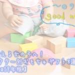 【09 good news】2歳を迎える女の子へ! キャラクター別おもちゃギフト8選 前編【2019年版】