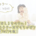 【09 good news】2歳を迎える女の子へ! キャラクター別おもちゃギフト8選 後編【2019年版】