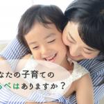 あなたの子育ての道しるべはありますか?