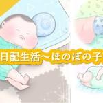 【子育てママにインタビュー vol.17】育児絵日記生活~ほのぼの子育て~