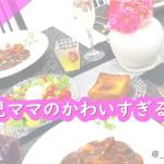 【子育てママにインタビュー vol.16】2児ママのかわいすぎる食卓