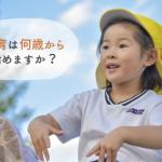 教育は何歳から始めますか?