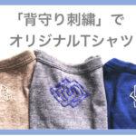 「背守り刺繍」でオリジナルTシャツ