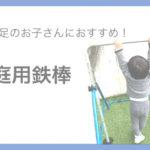 運動不足のお子さんにおすすめ!家庭用鉄棒