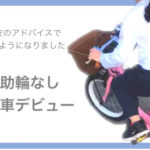 補助輪なし自転車デビュー