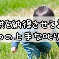 子供を納得させる為の6つの上手な叱り方