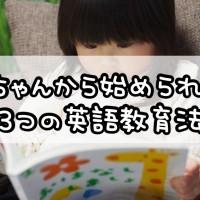赤ちゃんから始められる、3つの英語教育法