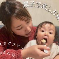 【子育てママにインタビュー vol.1 achuさん】親子で楽しむ離乳食!