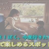 【子育てママにインタビュー vol.12 慶ママさん】まま!ぼく、今度行きたい!親子で楽しめるスポット3選