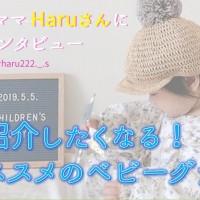 【子育てママにインタビュー vol.13 Haruさん】紹介したくなる!オススメのベビーグッズ