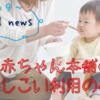 【09 good news】赤ちゃん本舗のかしこい利用の仕方